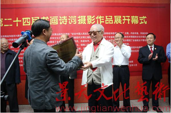 """张树海为省人民检察院颁发""""组织奖"""""""